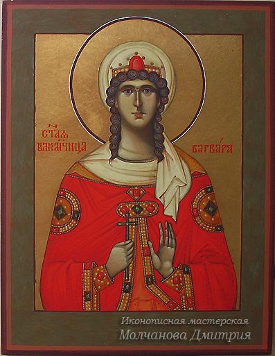 Святая великомученица Варвара икона: www.ikona-na-zakaz.ru/10.43.html
